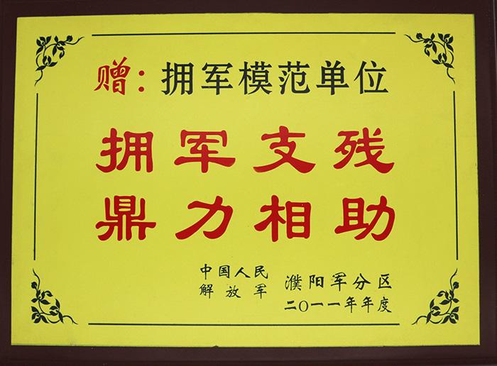 泰铭五金-拥军模范单位