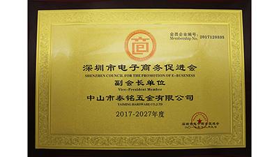 泰铭五金-深圳电子商务促进副会长单位