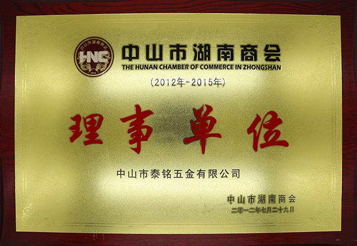 泰铭五金-湖南商会理事单位