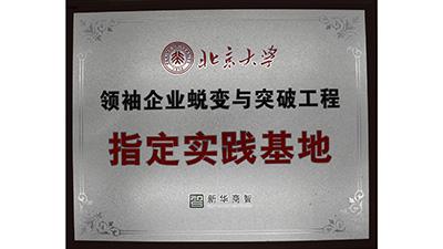 泰铭五金-北京大学指定实践基地