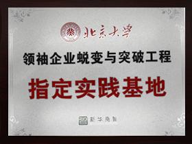 北京大学指定实践基地