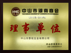 湖南商会理事单位