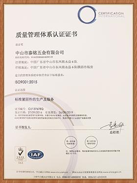 ISO证书(中文)